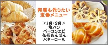塩パン・ベーコンエピ・花形あんぱん・バターロール