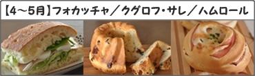 ホシノ天然フォカッチャ(天然酵母)とクグロフサレ・ハムロール(インスタントドライイースト)