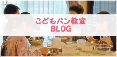 市川市こどもパン教室ブログ