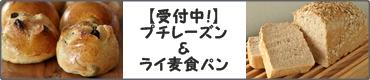 プチレーズン(ホシノ天然酵母)とライ麦食パン(インスタントドライイースト)