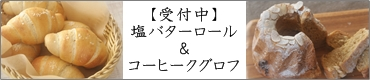 塩バターロール(ホシノ天然酵母)とコーヒークグロフ(インスタントドライイースト)