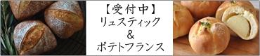 リュスティック(ホシノ天然酵母)とポテトフランス(インスタントドライイースト)