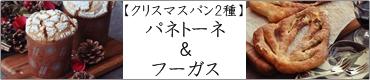 パネトーネ(インスタントドライイースト)&フーガス(ホシノ天然酵母)