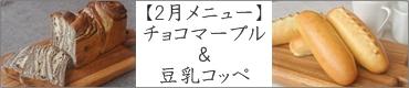 チョコマーブル(インスタントドライイースト)&豆乳コッペ(ホシノ天然酵母)