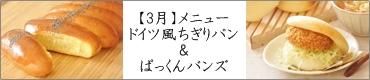 アインバック(インスタントドライイースト)&パーカーハウスロール(ホシノ天然酵母)