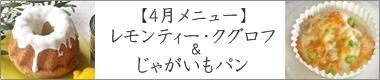 千葉県市川市パン教室 4月メニュー「レモンティー・クグロフ(ホシノ天然酵母)&じゃがいもパン(イースト)」