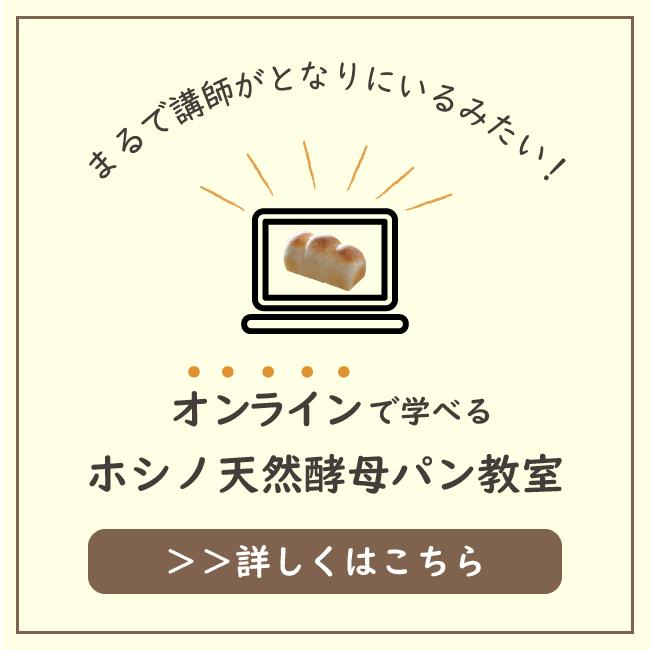 オンラインパン教室